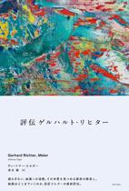 Gerhard Richter. Maler Biografie und Werk (Japanese ver.)