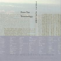 Fiona Tan Terminology